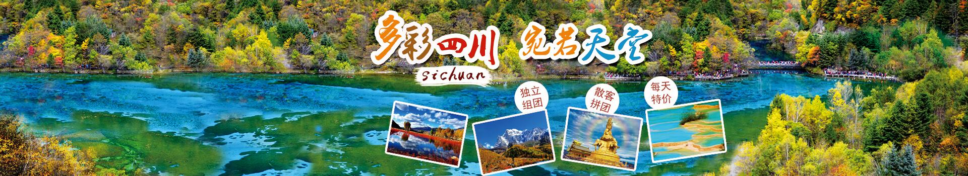 重庆到四川旅游