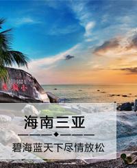 重庆旅行社排名-三亚旅游