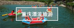 重庆周边漂流