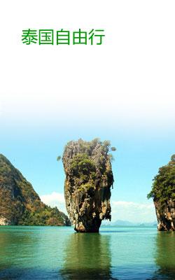 类型-泰国自由行