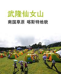 仙女山旅游