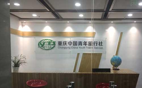 重庆中国青年旅行社