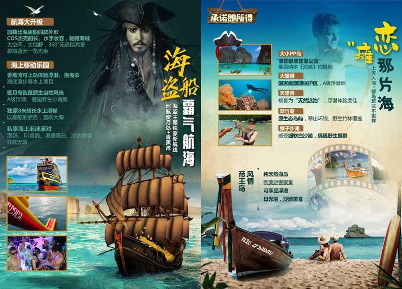 普吉海盗王2