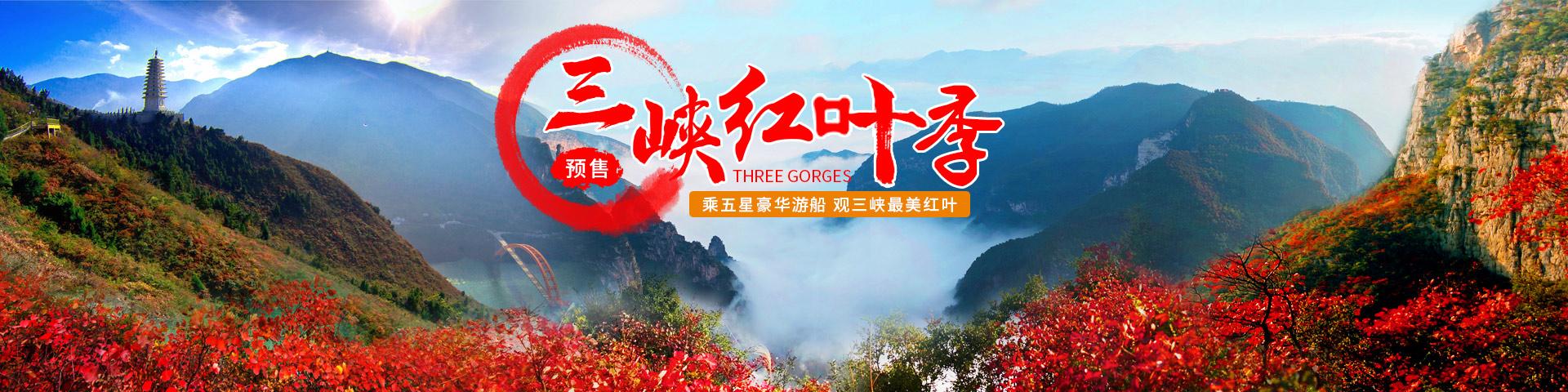 三峡红叶季