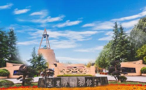四川三星堆博物馆