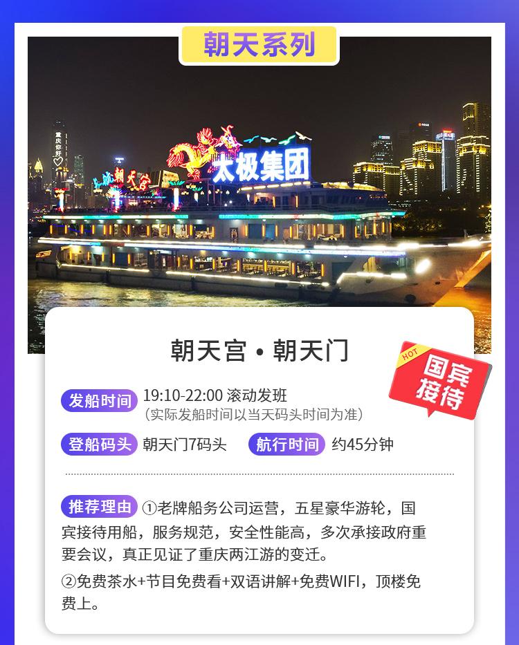 重庆两江游轮推荐_04