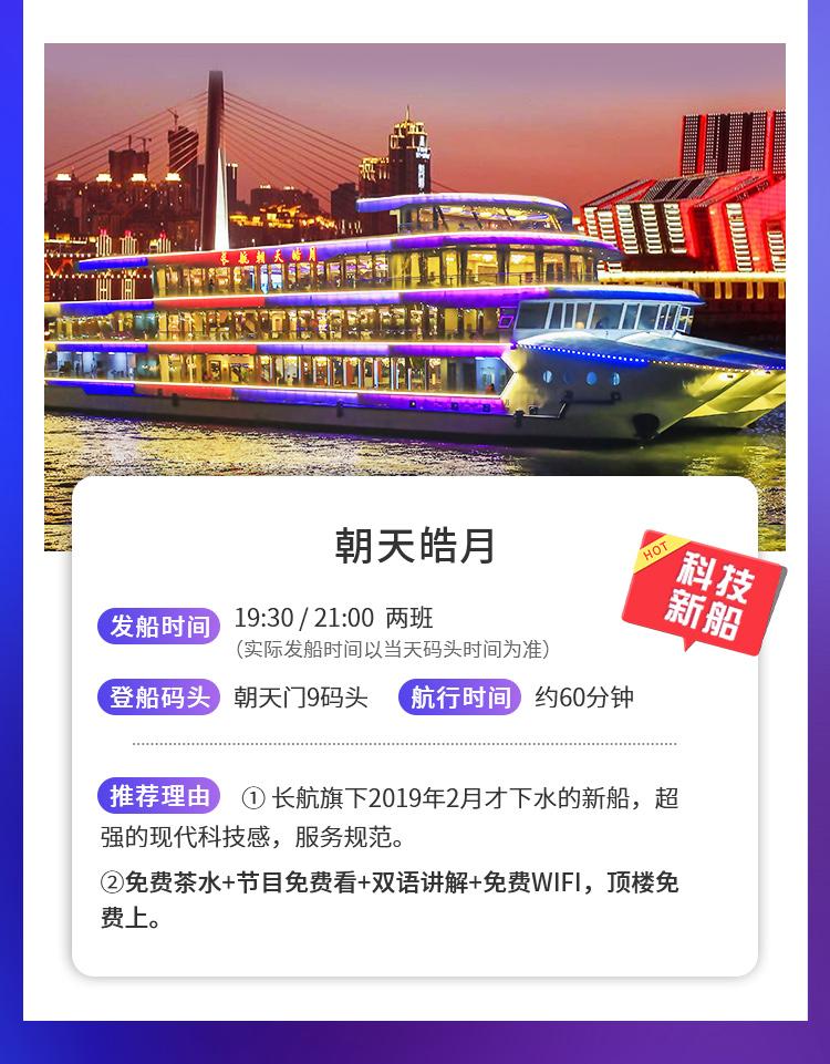 重庆两江游轮推荐_05