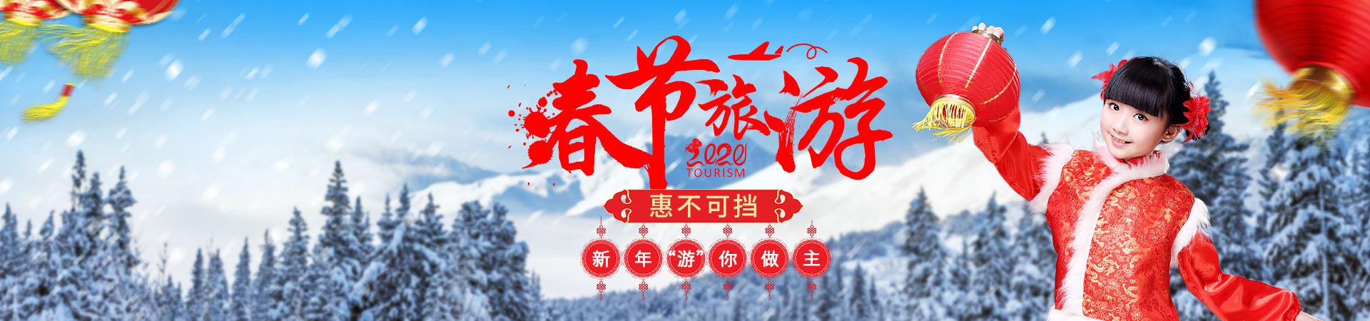春(chun)節(jie)旅游